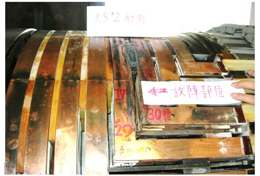 Photo of field winding inter-turn fault in generator rotor
